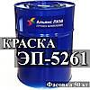 Емаль ЕП-5261 для фарбування деталей зовнішнього оформлення радіоапаратури з ударостійкого полістиролу