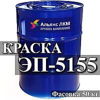 Эмаль ЭП-5155 для нанесения линий безопасности по асфальту и бетонным поверхностям