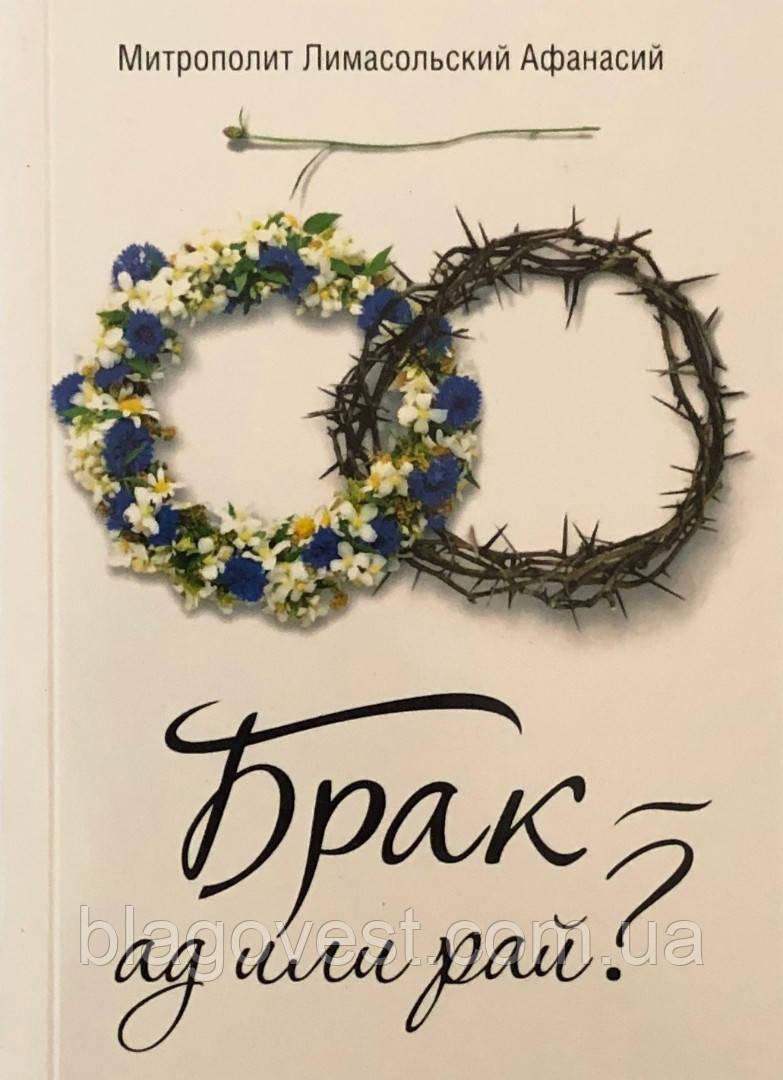 Шлюб Пекло чи Рай? Митрополит Афанасій Лимасольский