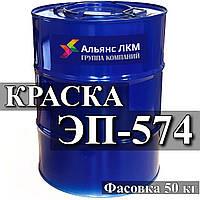 Эмаль ЭП-574 предназначена для окраски металла и покрытия бетона с целью защиты от коррозии