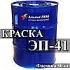 Эмаль ЭП-41 — защита от коррозии, полимерное покрытие металлических конструкций, окраска металла