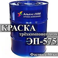 Трехкомпонентная специальная эмаль ЭП-575 для окраски металлических конструкций, работающих в атмосфере