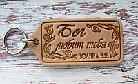 Брелок для ключей Бог любит тебя христианский брелок, фото 1