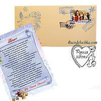 Конверт з листом від Святого Миколая (печатки пошти, марка) на українській мові
