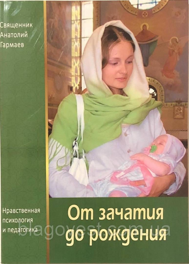 Від зачаття до народження Настанови психолога і педагога Свящ. Анатолій Гармаев