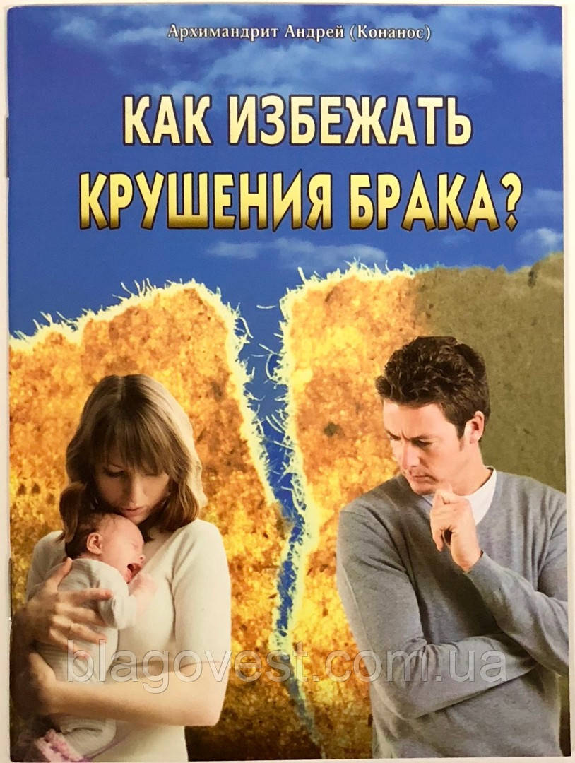 Как избежать крушения брака Архимандрит Андрей (Конанос)