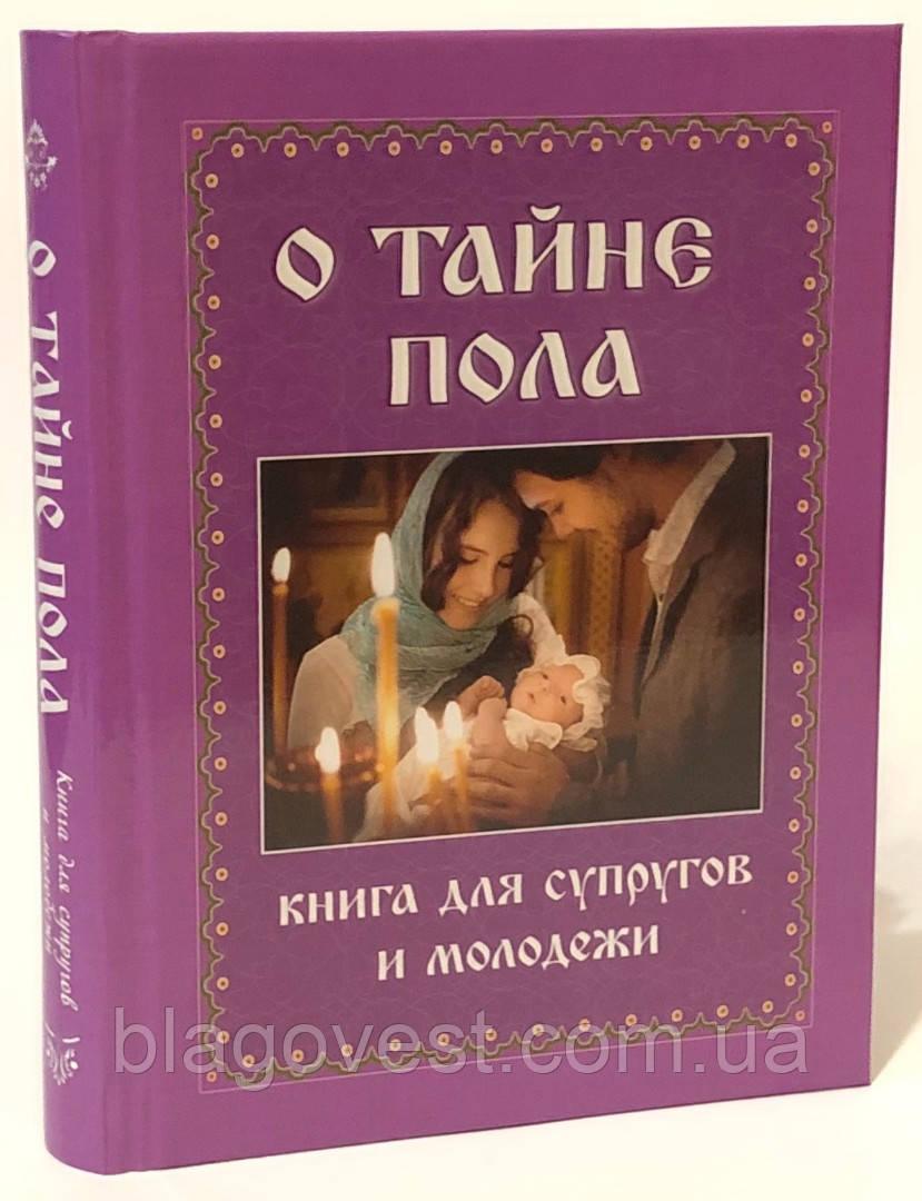 О тайне пола. Книга для супругов и молодежи.