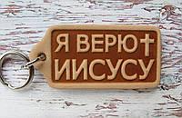 Брелок для ключів Я вірю Ісусу християнський сувенір, фото 1