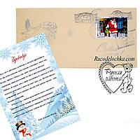 Конверт з відповіддю від Діда Мороза (печатки пошта діда мороза, марка) з відповіддю російською