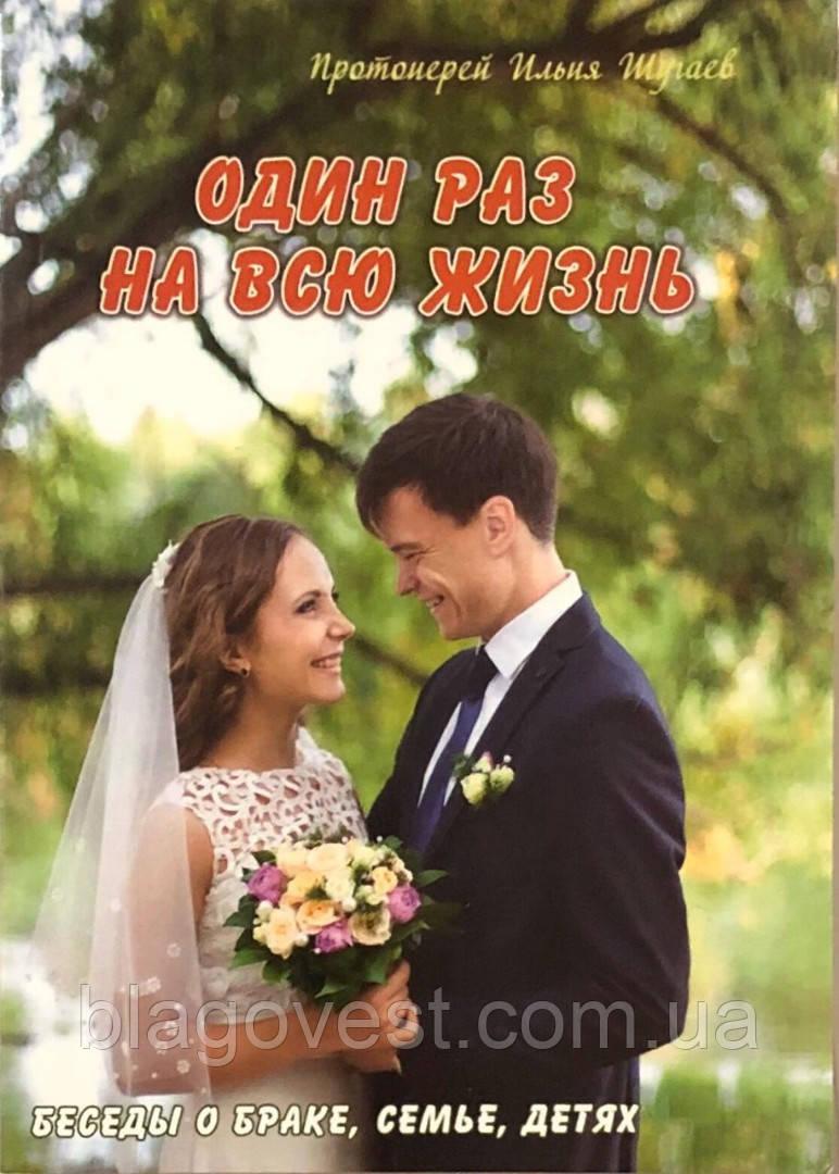 Один раз на все життя Прот. Ілля Шугаєв