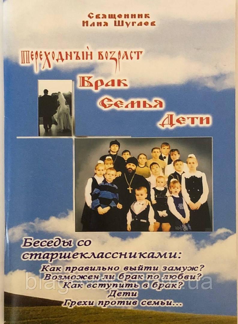 Перехідний вік. Шлюб, Сім'я, Діти.. Священик Ілля Шугаєв
