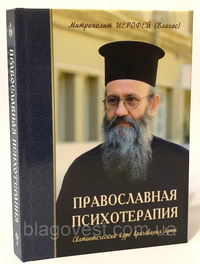 Православная психотерапия Митрополит Иерофей (Влахос)