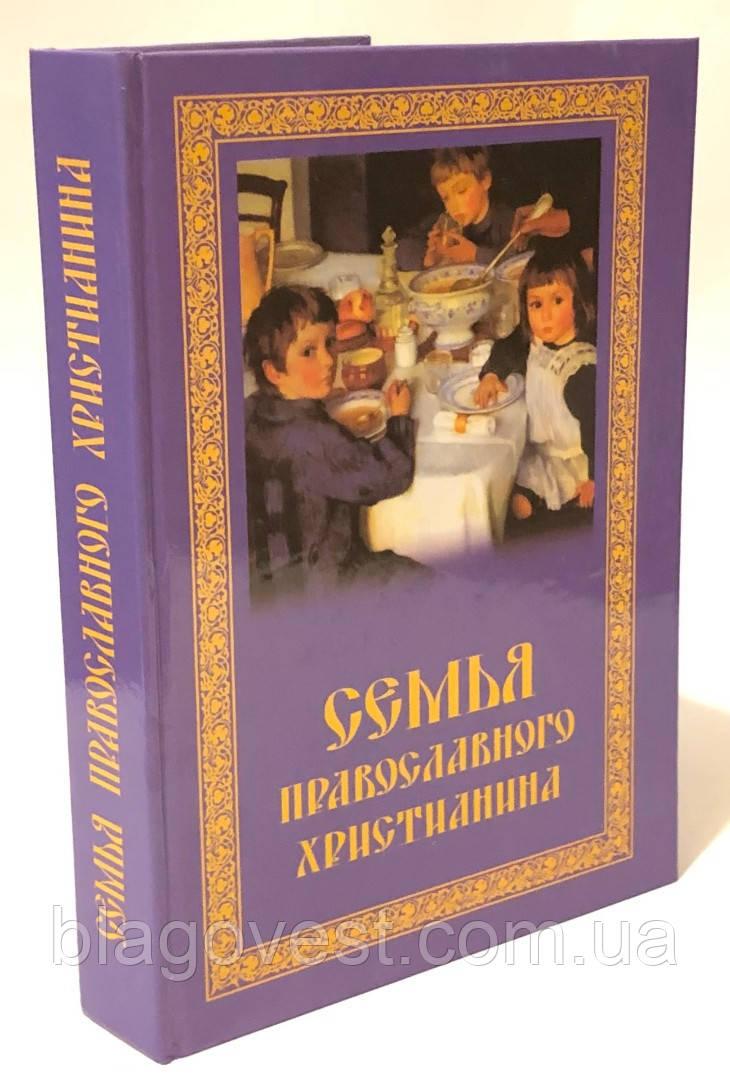 Сім'я православного християнина (проповіді,роздуми) Священик А. Різдвяний.