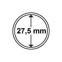 Капсула для монет 27,5 мм SAFE