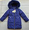 Куртка зимняя на девочку 10-11 лет в розницу синий