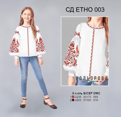 Заготовка блузки дитячої в стилі ЕТНО СД Етно-003