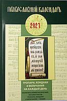 Православный календарь  тропари, кондаки и величания на каждый день