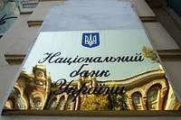 НБУ готовит зачистку небольших банков (список)