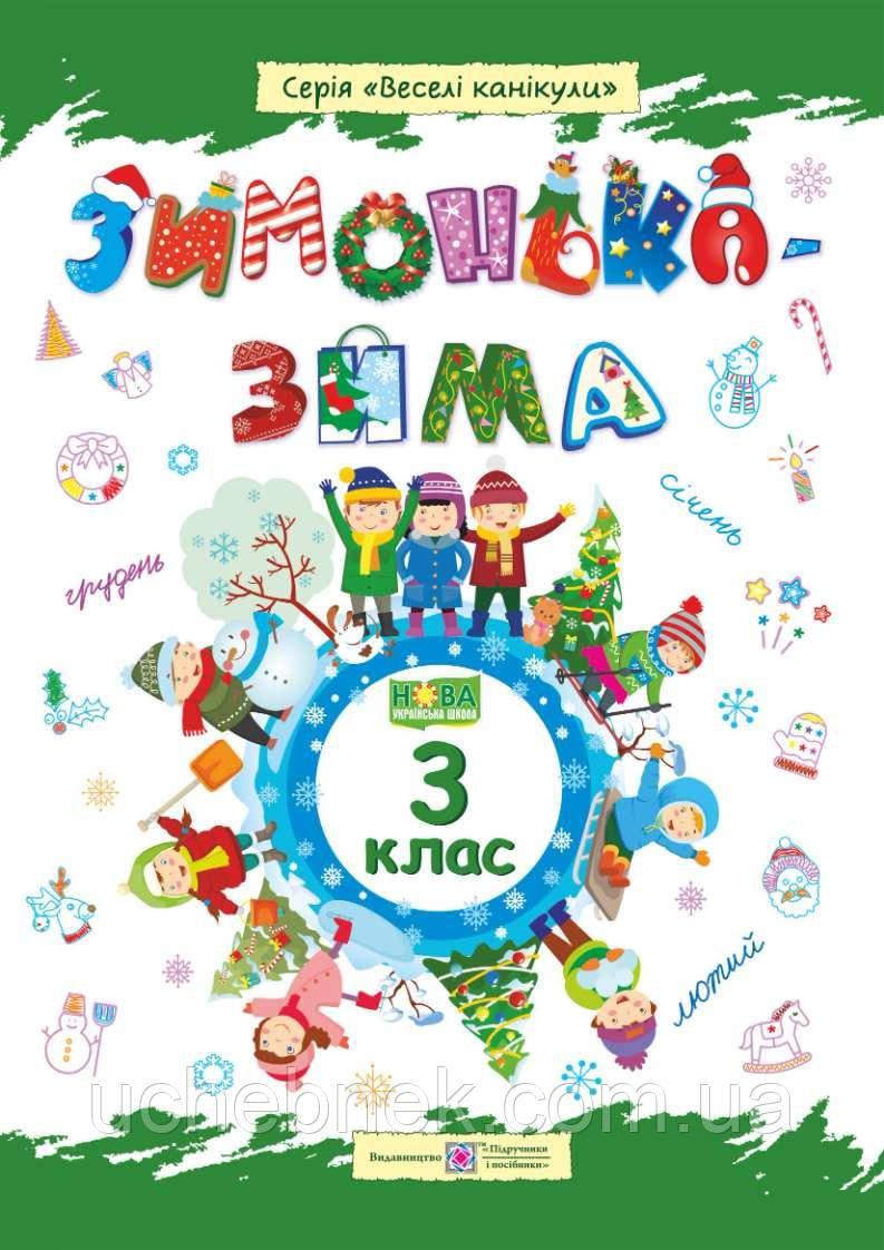 Зимонька-зима 3 клас Веселі канікули НУШ Шумська О. Підручники і посібники
