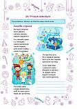 Зимонька-зима 3 клас Веселі канікули НУШ Шумська О. Підручники і посібники, фото 2