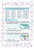 Зимонька-зима 3 клас Веселі канікули НУШ Шумська О. Підручники і посібники, фото 3