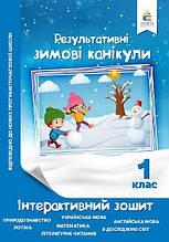 Інтерактивний зошит Результативні зимові канікули 1 клас Максименко Ст. Освіта