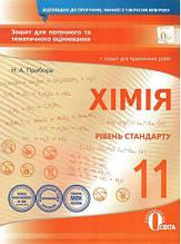 Зошит для поточного та тематичного оцінювання Хімія 11 клас Стандарт Програма 2018 Авт: Приладу Н. Вид: Освіта