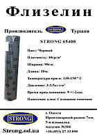 Флизелин клеевой 150см ширина Чёрный ( 10 пог.м )