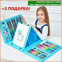 Художественный набор для творчества, рисования 208 предметов с мольбертом для детей в чемодане