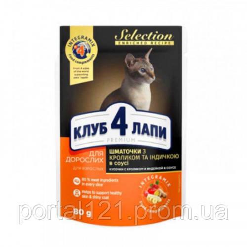 Влажный корм Клуб 4 Лапы Selection Premium для взрослых кошек, с кроликом и индейкой, кусочки в соусе, 80 г