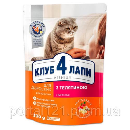 Сухий корм Клуб 4 Лапи Adult Cat Premium для дорослих кішок, з телятиною, 300 г
