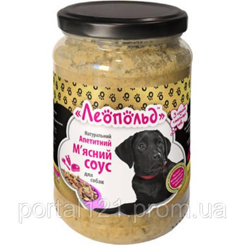 Корм Леопольд, аппетитный мясной соус для собак к сухому корму или каше, 345 г