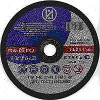 Круг отрезной по металлу 230 х 2,5 х 22 ИАЗ
