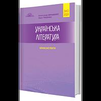 Українська література: міні конспекти для підготовки до ЗНО (Авраменко)