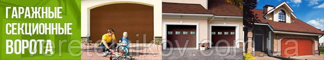 Ворота гаражные секционные автоматические серия Тренд