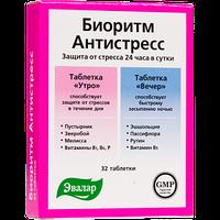 Биоритм Антистресс 24 день/ночь-Натуральные таблетки от стресса  таб. №32