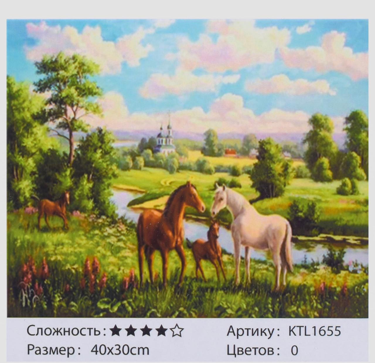 Картина по номерам лошади 40х30см, в коробке