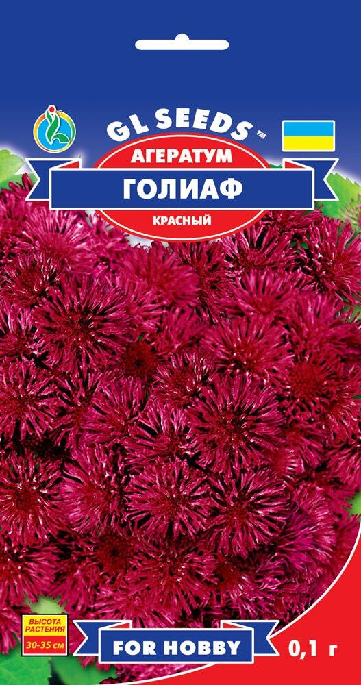 Семена Агератума Голиаф красный (0.1г), For Hobby, TM GL Seeds