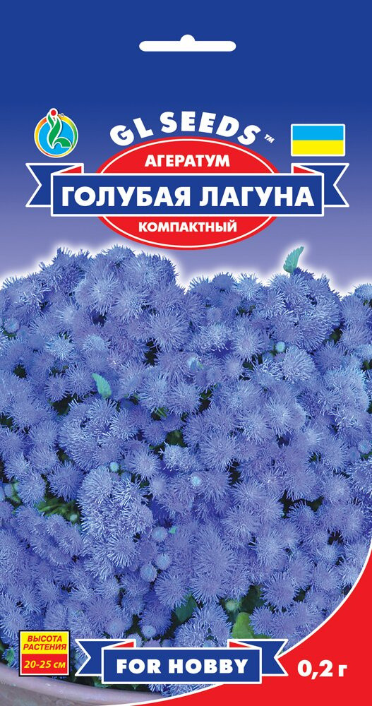 Семена Агератума Голубая лагуна (0.2г), For Hobby, TM GL Seeds
