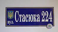 Адресный указатель с гербом Украины. Пластиковая табличка Синий, 45х10 см