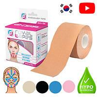Кинезио тейп для лица корейский 5м-5см Kinesio tape бежевый (телесный) хлопок ROYAL TAPES