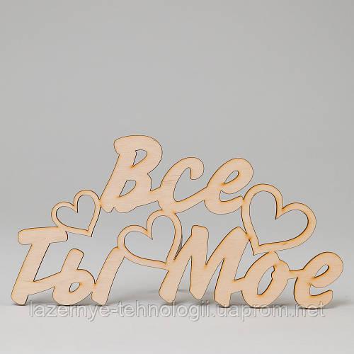 """Слова из дерева """"Ты Мое Все"""""""