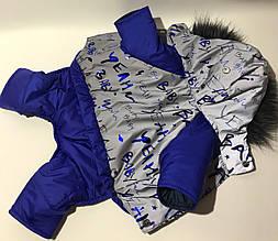 Комбінезон світловидбив 31 см (об'єм до 46см) зимовий розм 4 синій  для собак