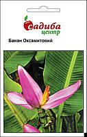 Семена цветов Банан Бархатный 3 шт, Hem Zaden