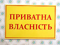 Табличка Частная собственность