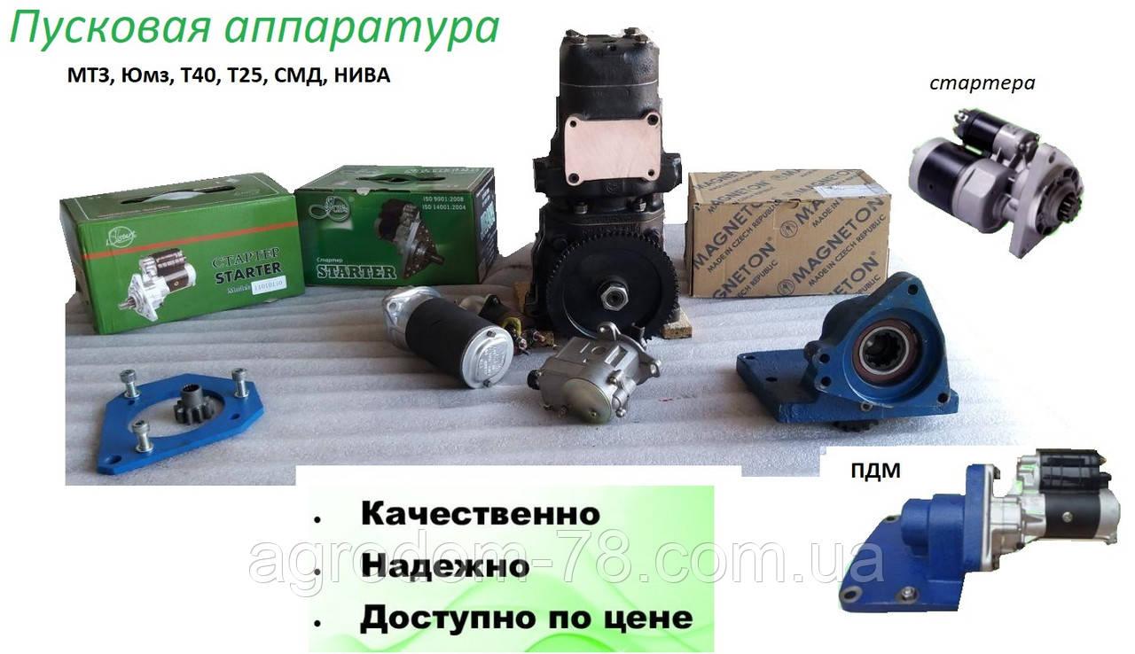 Пусковая аппаратура МТЗ,ЮМЗ,Т-40,Т-25,СМД,НИВА