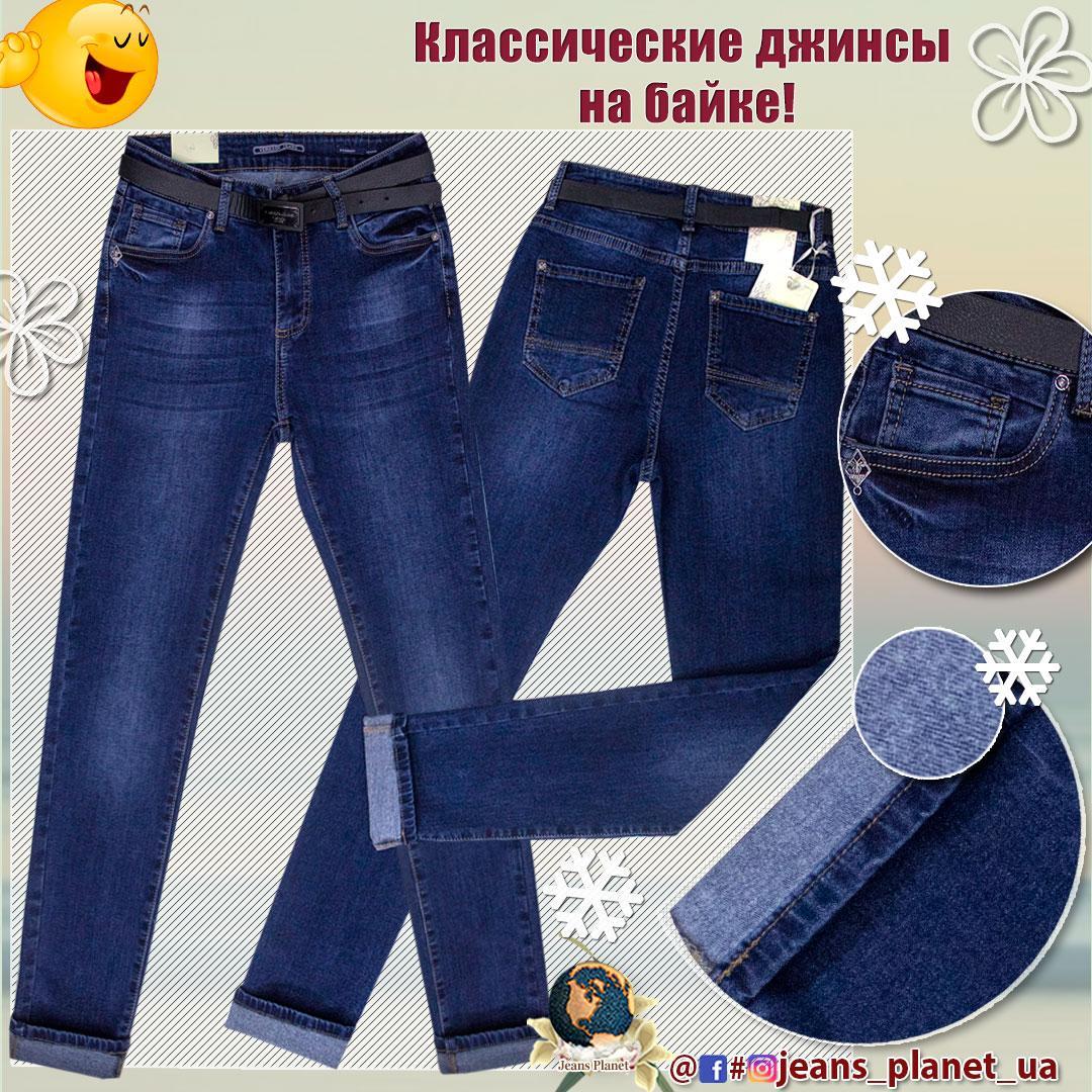 Модные женские утеплённые классические джинсы Version евробайка