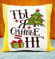 Прикольные подарки на Новый Год. Подушка с принтом