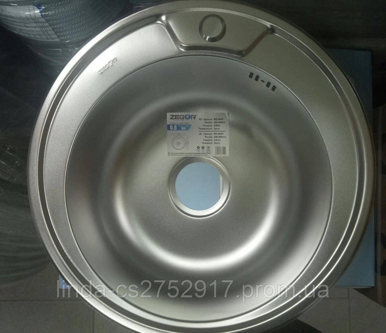 Кухонная мойка ZEGOR нержавейка MD-4949T (08/180) (круглая)