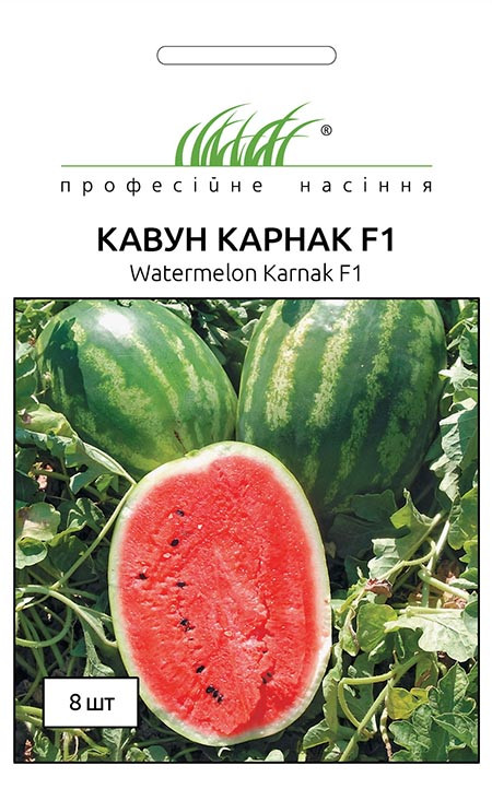 ТМ Професійне насіння Арбуз Карнак F1 8шт